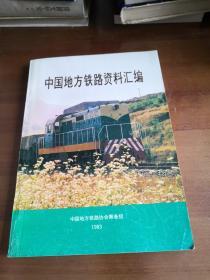 中国地方铁路资料汇编