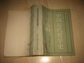 中国近代哲学史资料选编(第四卷)