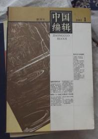 中国编辑-2002年  1期 创刊号