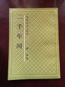 《民国丛书》选印  二千年间 89年一版一印 品相九五近全新