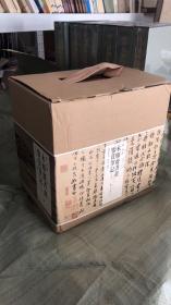 木雁斋书画鉴定笔记,标点整理本,全新未拆封,限量版