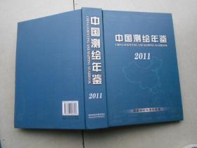 中国测绘年鉴2011