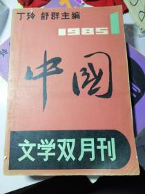中国文学双月刊(创刊号)
