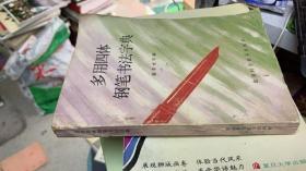 多用四体钢笔书法字典    店1