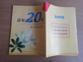 初一语文 总复习试卷20篇(第2次修订版)配北京开明版【实物拍图 品相自鉴】