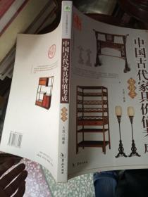 中国古代家具价值考成,架格类