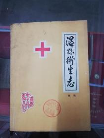 【地方文献】1984年版:温县卫生志【初稿】【油印本】
