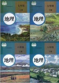 人教版地理全套4本