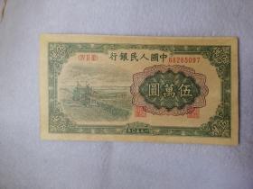 第一套人民币 伍万元纸币 编号68285097