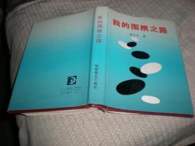 我的围棋之路 【精装》聂卫平签名本  1987年1版1印  装/蜀蓉棋艺