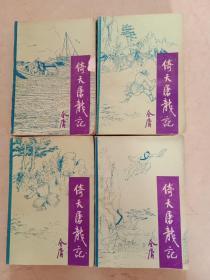 倚天屠龙记 【全四册】一版二印,复古武侠类