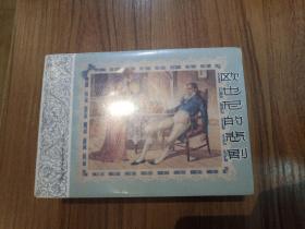 外国文学名著连环画。欧也尼的悲剧,印度王的钻石。威廉退尔,茶花女,乡下姑娘,全5册