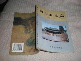 曲阳北岳庙  薛增福 王丽敏  2000年1版1印   河北美术出版社