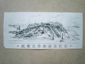 辽宁省《抚顺元帅林游园纪念》(早期门票-稀少)