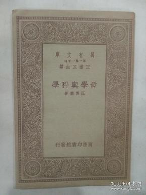 万有文库《哲学与科学》第一集一千种 汪奠基 著 民国23年出版 商务印书馆发行