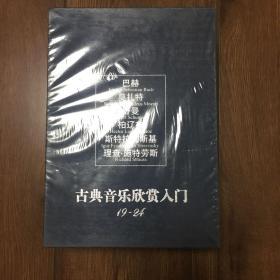 爱乐2010年1-6 古典音乐欣赏入门 19-24