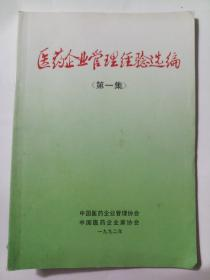 医药企业管理经验选编(第一集)