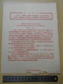 文革【南京聋人红色造反司令部,关于坚决贯彻中央通知的倡议】1967年