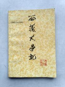西藏大事记1949——1981