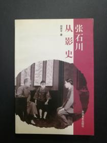 张石川从影史(刘思平签赠)