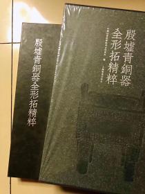 殷墟青铜器全形拓精粹,仅发行500册