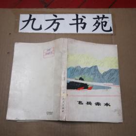 飞兵赤水(短篇小说集)