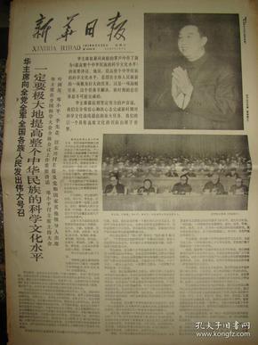 《新华日报·南京版》【华主席向全党全军全国各族人民发出伟大号召,一定要极大地提高整个中华民族的科学文化水平,有照片】