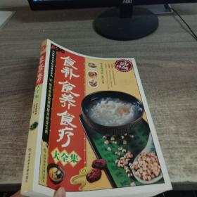 科技文献:食补食养食疗大全集