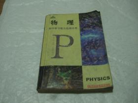 初中学习能力自测丛书 物理