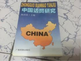 中国边贸研究