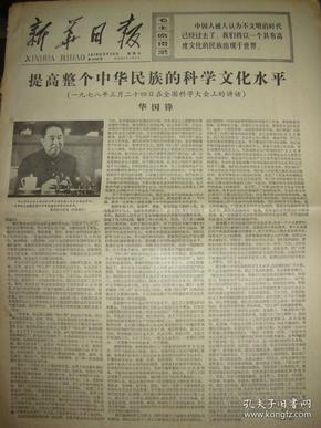 《新华日报·南京版》【提高整个中华民族的科学文化水平,有华国锋照片】
