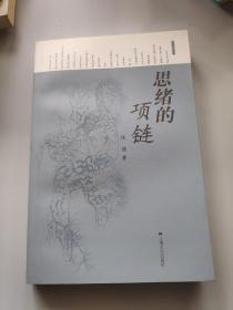 上海诗人文丛   思绪的项链