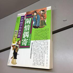 闲情偶寄:艺术精辑本