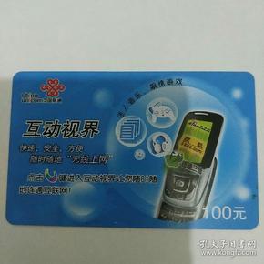 互动视界电话卡