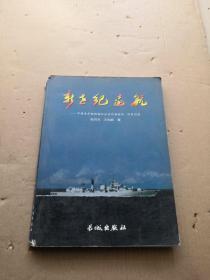 新世纪起航--中国海军舰艇编队出访巴基斯坦、印度纪实