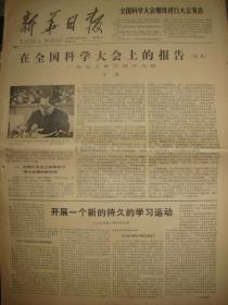 《新华日报·南京版》【在全国科学大会上的报告,有方毅照片】