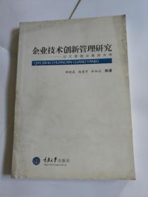 企业技术创新管理研究以云南铜业集团为例