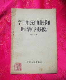 """学习""""再论无产阶级专政的历史经验""""的初步体会"""