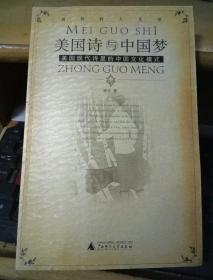 美国诗与中国梦:美国现代诗里的中国文化模式