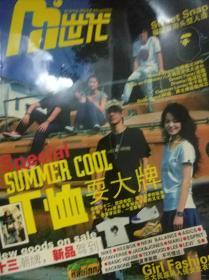 世代 T恤耍大牌2005年第1期总第1期【创刊号】