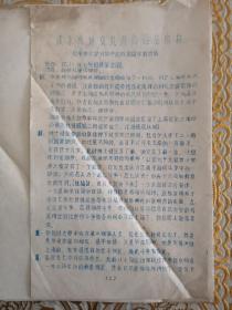 戚本禹、姚文元两同事在京接见华师大部分革命造反派同学的讲话,共4页