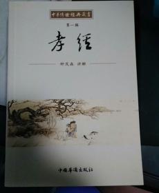 孝经(中华传世经典藏书)