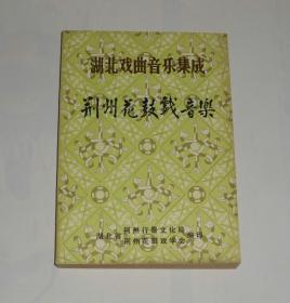 湖北戏曲音乐集成--荆州花鼓戏音乐 1983年