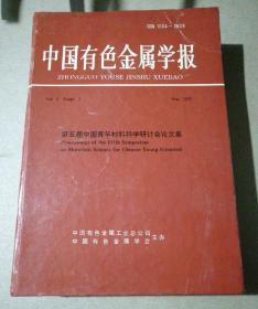 中国有色金属学报(1995年第5卷增刊2)