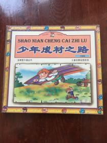 儿童启蒙绘图系列:少年成才之路(外国卷)