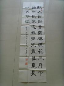 杨荣涛:书法:李白诗一首(带简介)