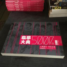 临摹大典5000例:人物速写·动态全集(上册)