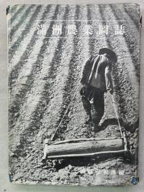 1941年 滿鐵總裁時弘報課《滿洲農業圖志》精裝一冊全!附有大量偽滿洲國農業相關圖片及農作物分布圖。對考證民國時期東北農業史和民俗有重要作用