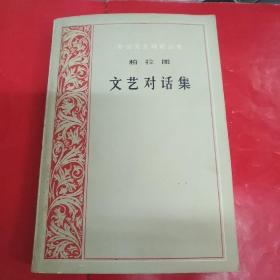 文艺对话集(外国文艺理论丛书)