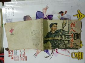连环画:铁人王进喜(有毛主席语录、华主席题词)品相以图片为准